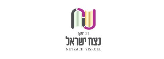 בית יעקב נצח ישראל