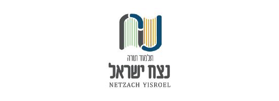 תלמוד תורה נצח ישראל
